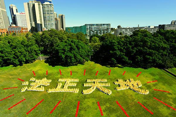 2017年9月9日,澳洲部份法輪功學員排出「法正天地」四個大字。(沈科/大紀元)