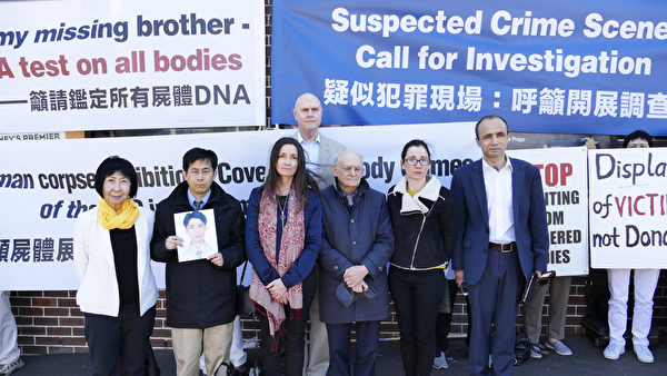 多個團體在展覽附近召開新聞發佈會,要求調查人體標本的身份。(安平雅/大紀元)
