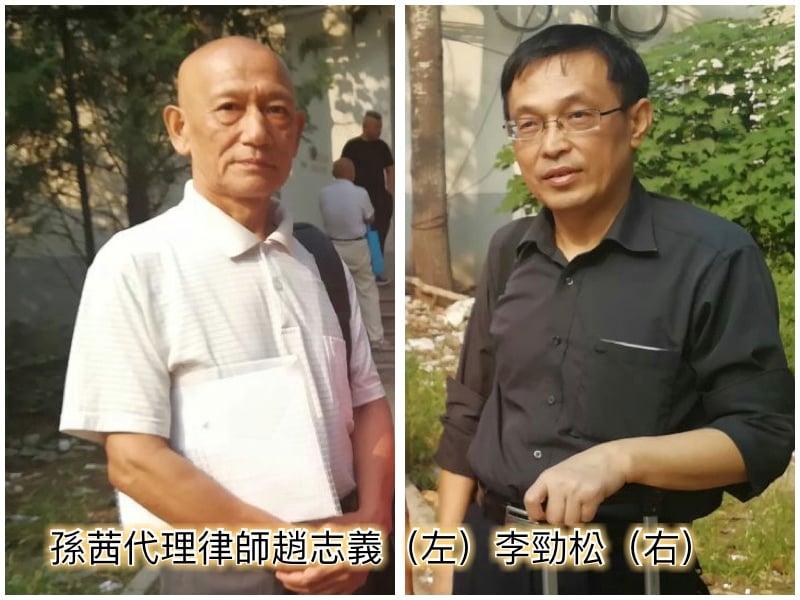 圖為法輪功學員孫茜的辯護律師趙志義與李勁松。(大紀元合成圖)