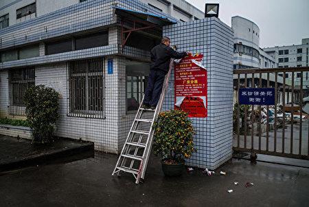 過去幾十年,外資爭先恐後湧進中國又一波波撤離,中國經濟受到巨大衝擊。圖為2016年1月27日,廣東省東莞的一家關閉的工廠外。(Lam Yik Fei/Getty Images)