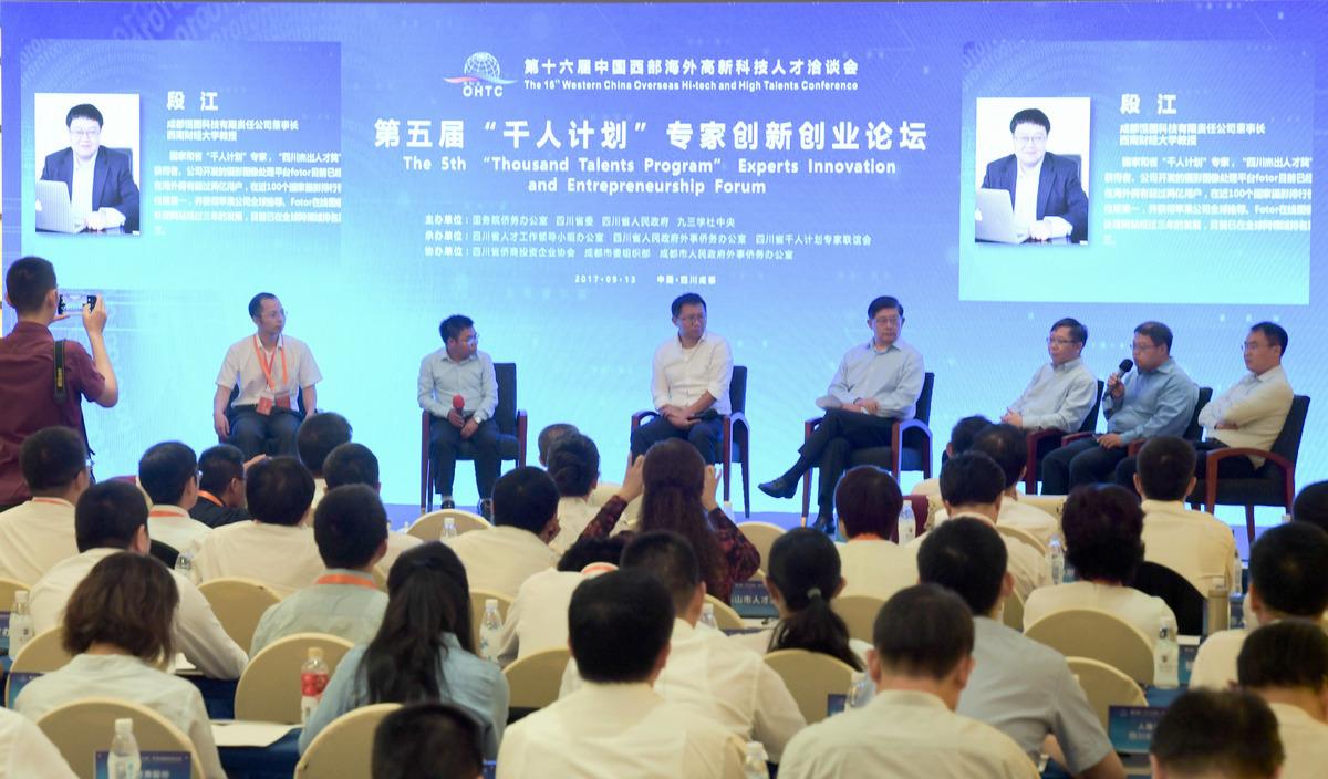圖為2017年9月,中共國家「千人計劃」專家論壇在四川成都舉行。(大紀元資料室)