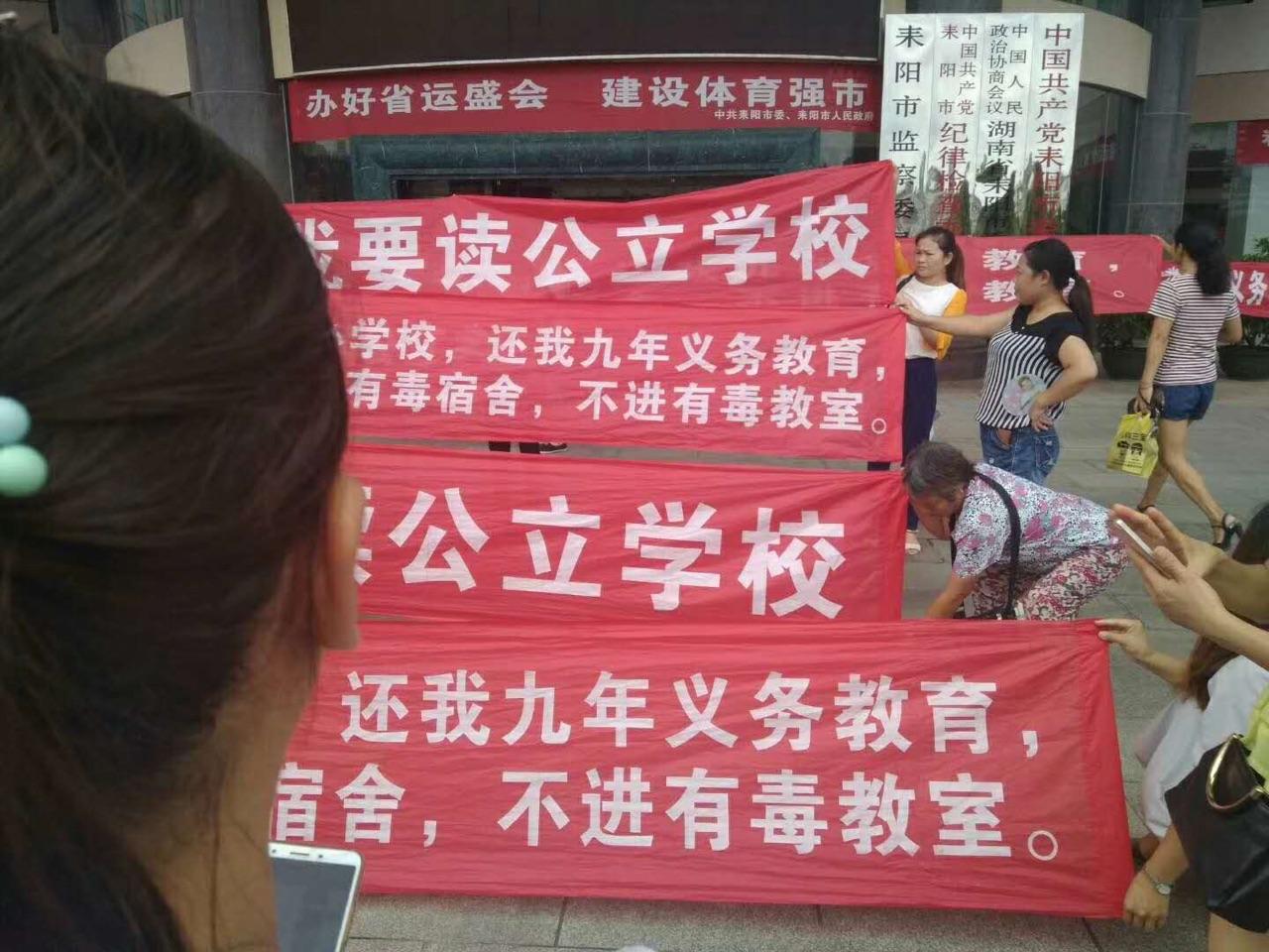 9月1日和2日,湖南耒陽市數千名家長因不滿公立學校學生被分流到私立學校而發起維權抗議。(受訪者提供)