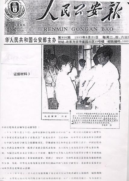 1993年9月21日,中共公安部主辦的《人民公安報》刊登報道《法輪功為見義勇為先進份子提供康復治療》,表示公安部見義勇為先進份子「經調治後普遍收到了非常好的效果」。(明慧網)