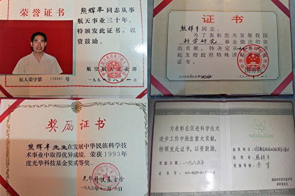 中國航天專家熊輝豐老人獲得的嘉獎證書(明慧網)
