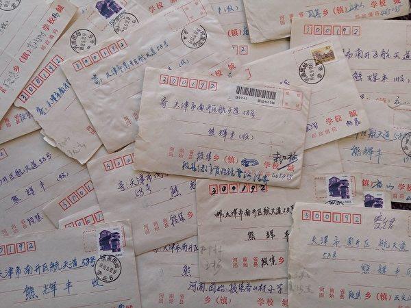熊輝豐資助貧困山區學生後收到的二十五封感謝信。(明慧網)