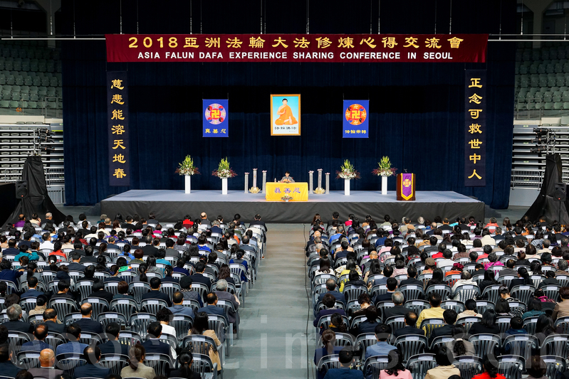 10月14日,來自亞洲地區的部份法輪功學員齊聚南韓首爾,召開「2018亞洲法輪大法修煉心得交流會」。(金國煥/大紀元)