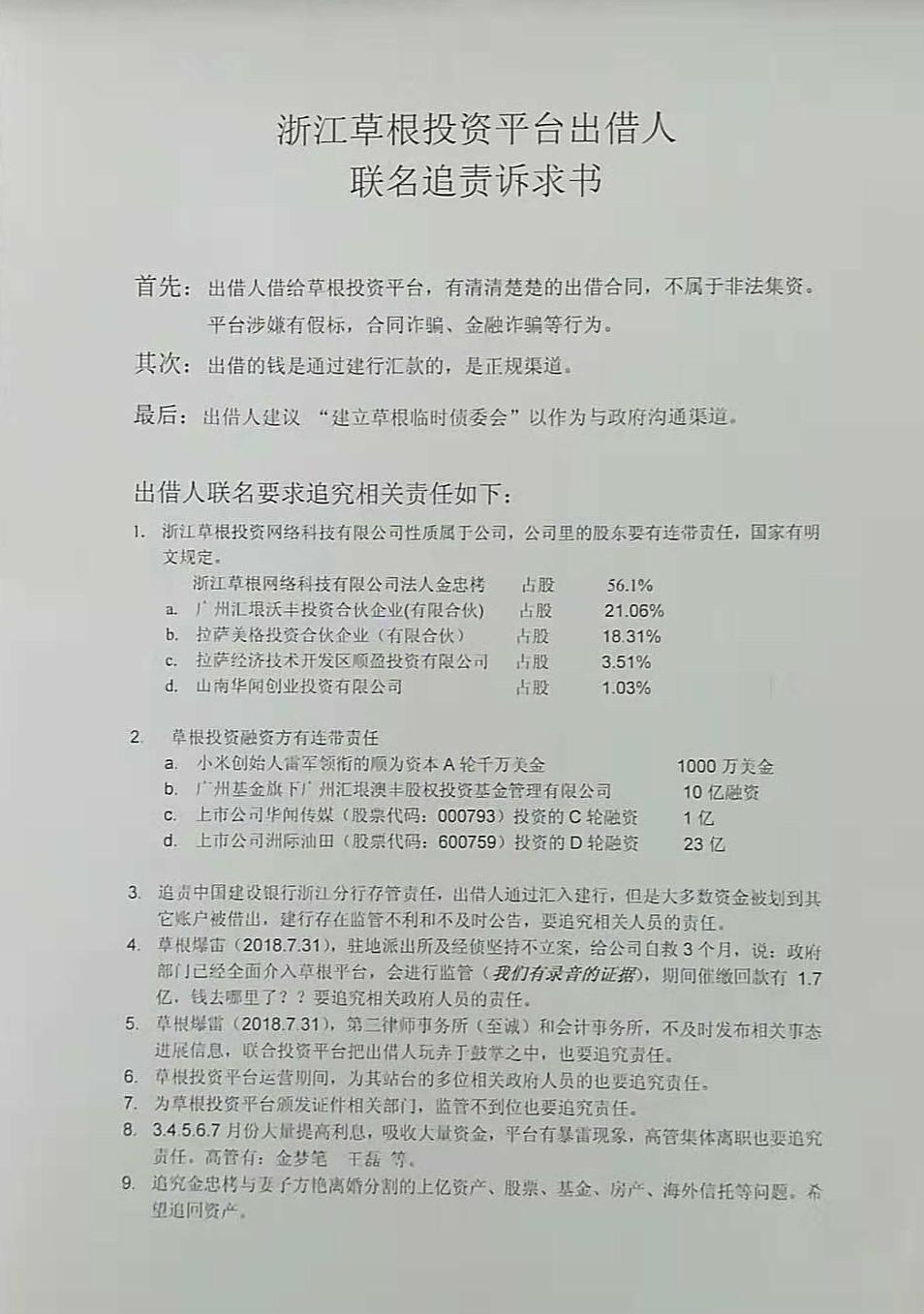 浙江草根投資平台出借人聯名追責訴求書。(受訪者提供)