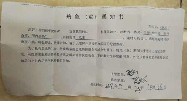 醫院下的病危通知書。(受訪者提供)