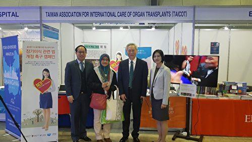 左起,參加大會的TAICOT秘書長黃千峰、馬來西亞醫生Sri Wafu Taher、IAEOT會長李承原、台灣Health&Life雜誌記者兼TAICOT國際部主任在此次大會現場。 (IAEOT提供)