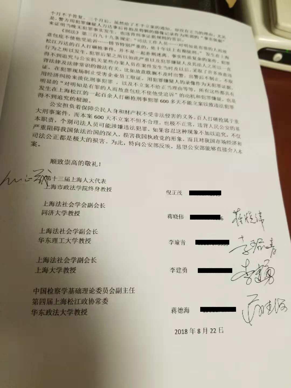 五位法學教授聯名簽署、提交「法律意見書」。(受訪者提供)