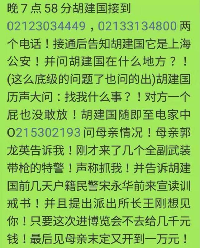 上海公安使出恐嚇、威逼、收買等手段阻止胡建國前往進博會會場。(受訪者提供)