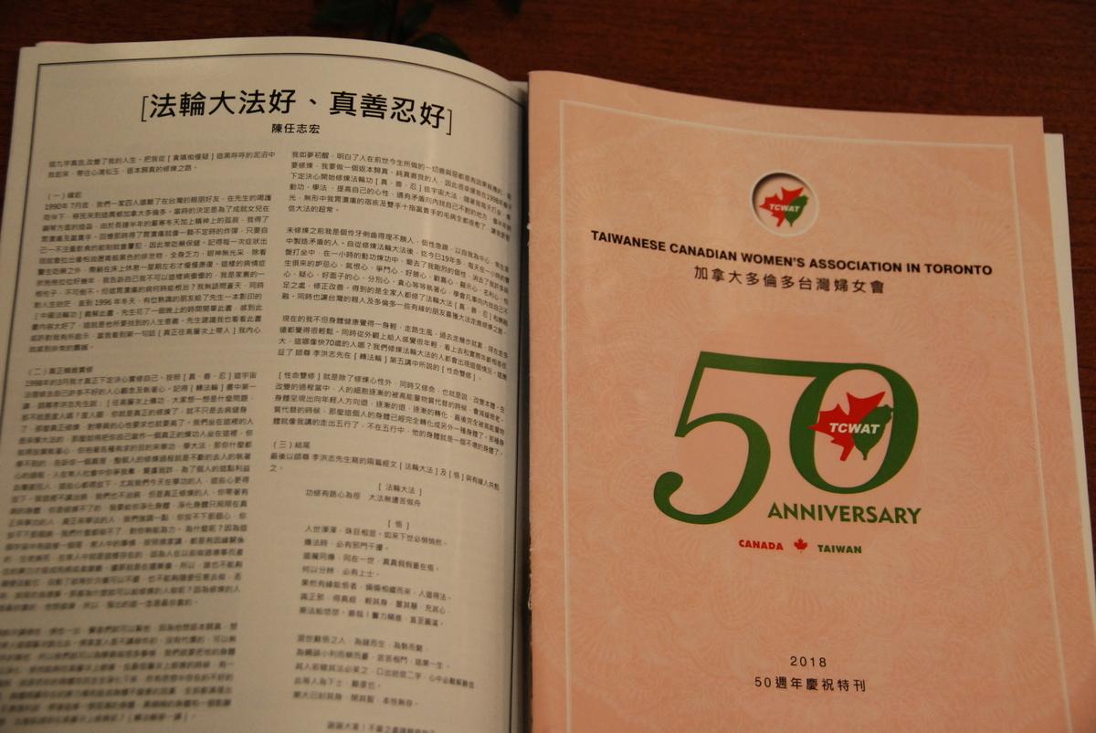 2018年,在台灣婦女會50周年慶年刊上,任志宏女士撰文,講述自己修煉法輪功的親身體會。(伊鈴/大紀元)