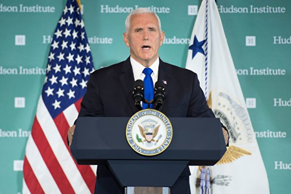 10月4日,美國副總統彭斯在華盛頓的哈德森研究所發表對華政策演說。(JIM WATSON/AFP/Getty Images)