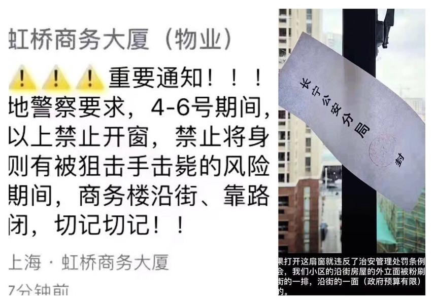 進博會期間 上海長寧區住家窗戶都被貼封條