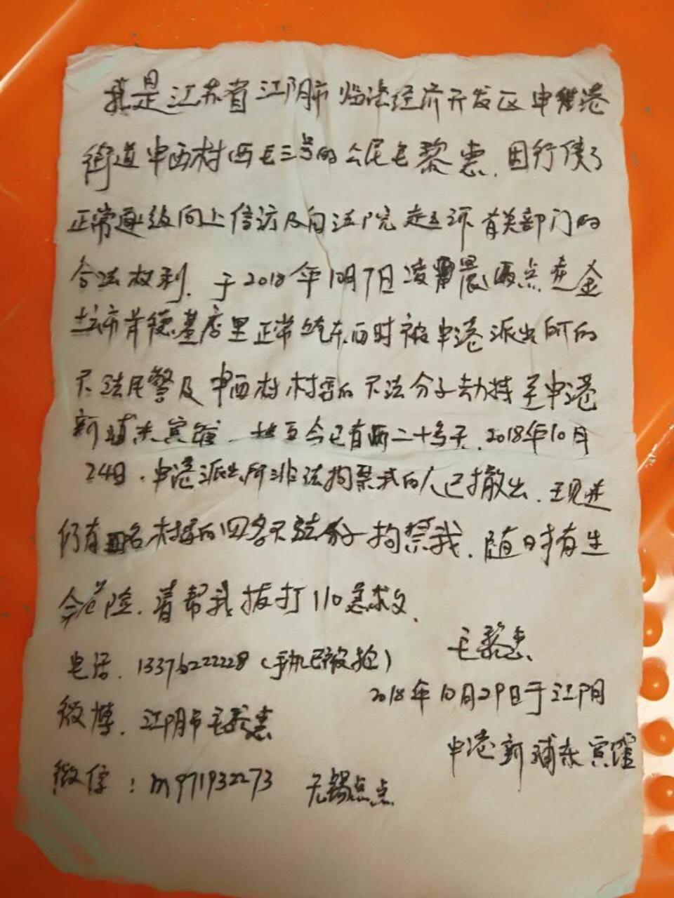 江蘇無錫訪民毛黎惠於黑監獄中寫出的求救信。(受訪者提供)