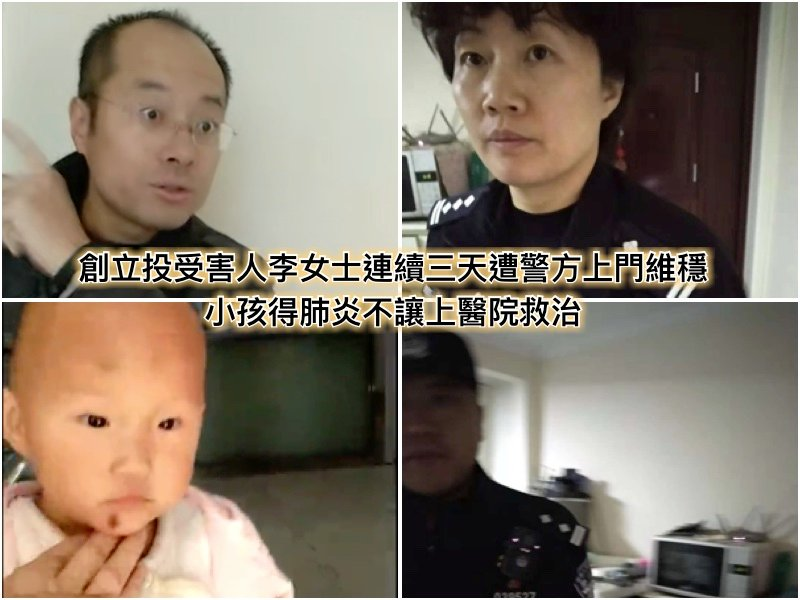 北京創立投受害人李女士連續三天被警方騷擾,孩子得肺炎不讓出門救治。(大紀元合成圖)