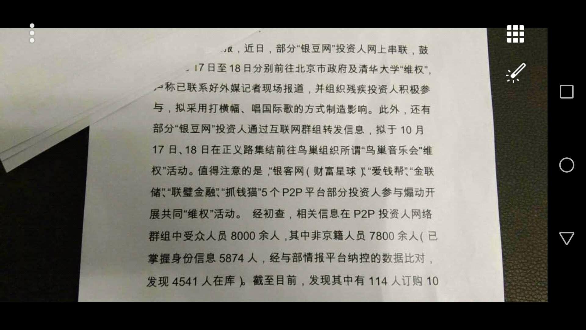 傳出的一份警方的內部資料顯示,警方早已掌握了銀豆網維權的組織情況。(受訪人提供)