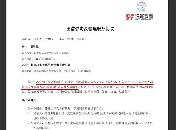 出借人與北京玖富普惠資訊科技有限公司簽署的《出借諮詢及管理服務協議》截圖。(受訪人提供)