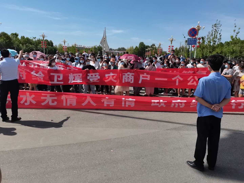 2021年8月25日,上千名河南衛輝災民到當地政府門前拉橫幅,要求給個說法。(受訪者提供)