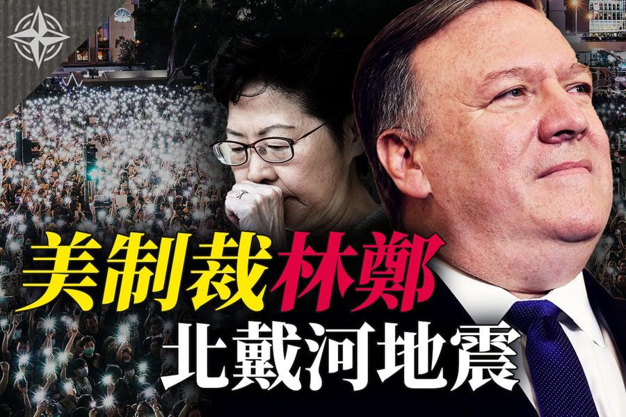 【十字路口】美制裁林鄭 北京求和 五毛噤聲