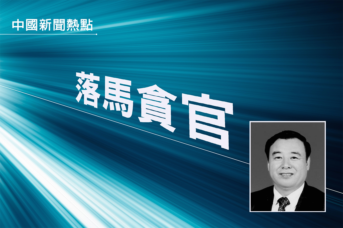 江西省前副省長史文清近日被當局宣佈落馬,此前他曾捲入中共前政協副主席蘇榮案中。(大紀元合成圖)