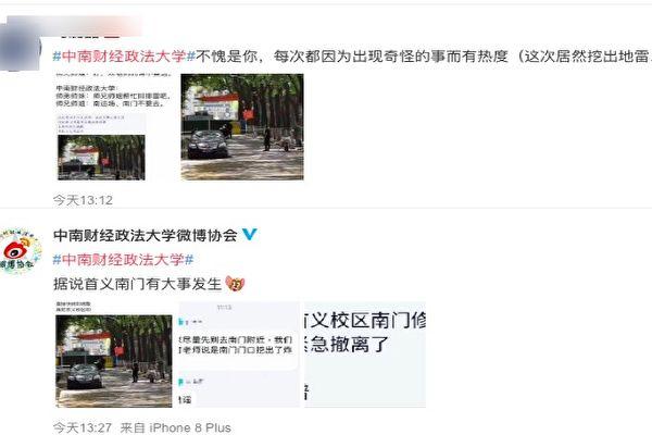 傳中南財經政法大學挖出兩地雷 網絡熱議