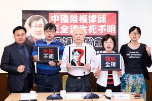 聲援王全璋 王妻盼:台灣與國際持續關注