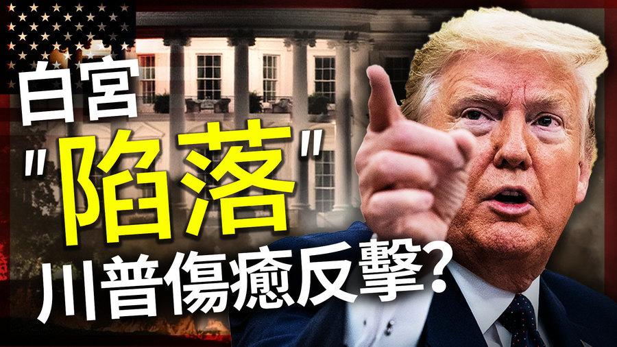【遠見快評】白宮被「攻陷」 特朗普病癒反擊?
