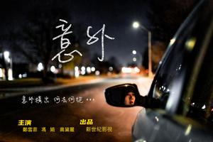 新世紀新片《意外》殺青 四月初與觀眾見面