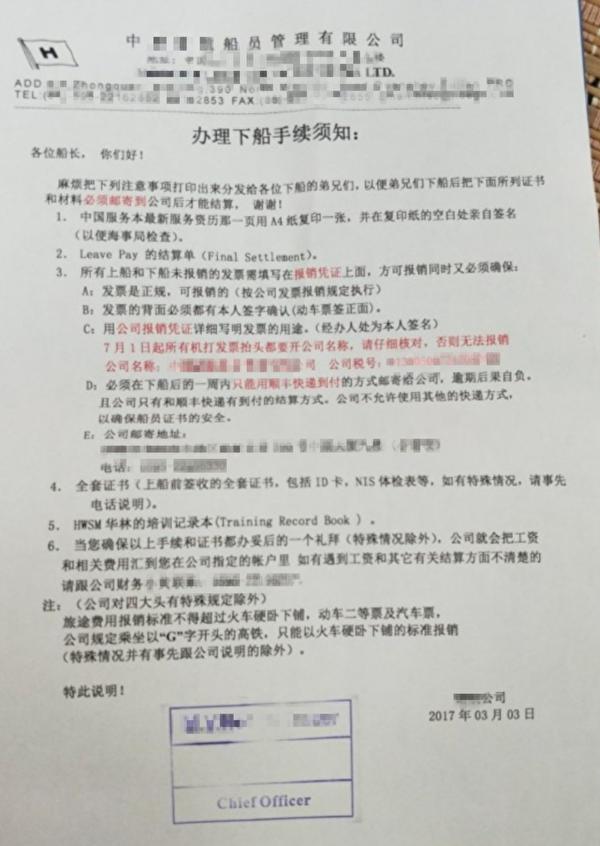 海員被要求入境下船後把全套證書快遞到公司。(受訪者提供)