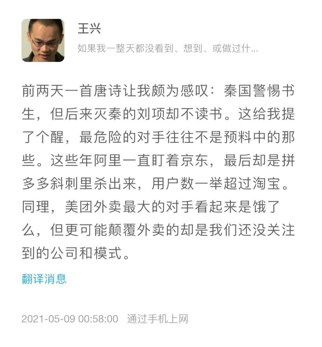 美團行政總裁王興試圖對早前發《焚書坑》古詩作出解釋,仍難阻美團股票跌勢。(網頁截圖)