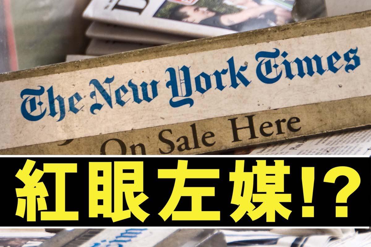 《紐約時報》周末頭版發表了一篇抹黑《大紀元時報》的文章。是競爭還是價值觀衝突,和中共統戰外宣有無關係?(大紀元合成)