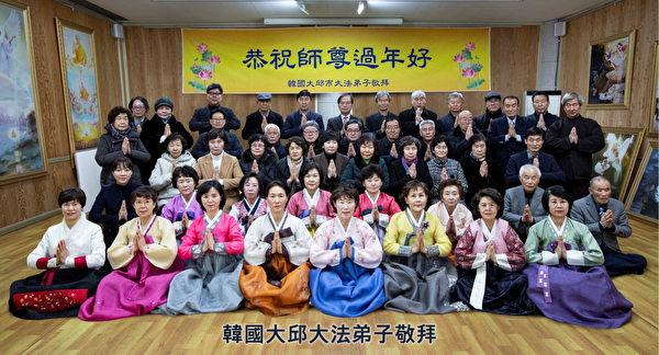 南韓大邱法輪功學員向師尊拜年。(大紀元)