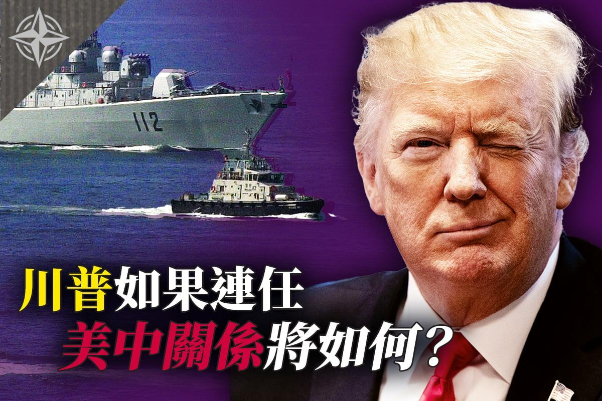 特朗普如果連任,中美關係會怎麼走?美台聯合追思金門砲戰,警告誰?(大紀元合成)