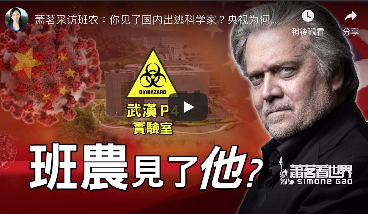 新唐人《世事關心》節目記者蕭茗採訪前白宮首席策略師史蒂夫・班農。(影片截圖)