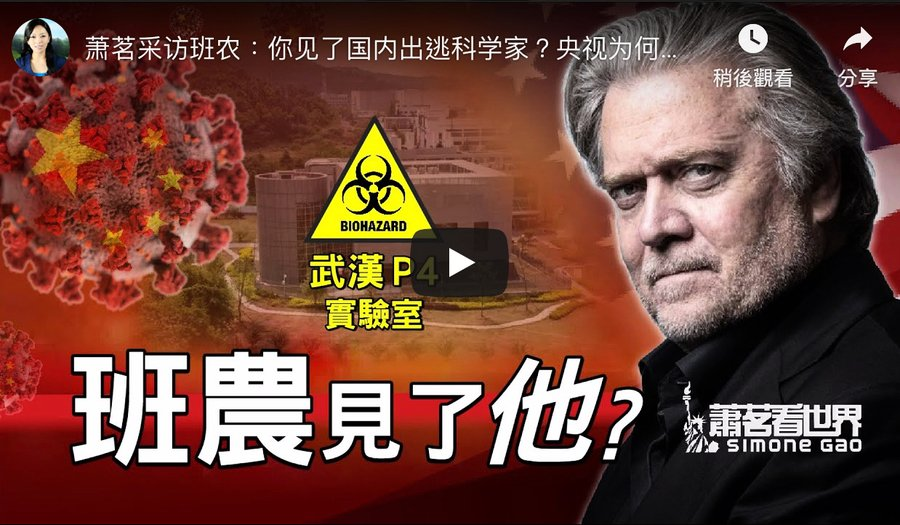 蕭茗採訪班農:你見了出逃的武漢實驗室科學家嗎?