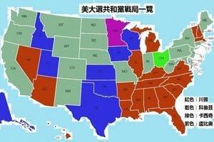 美大選戰局圖:共和黨「三分天下」
