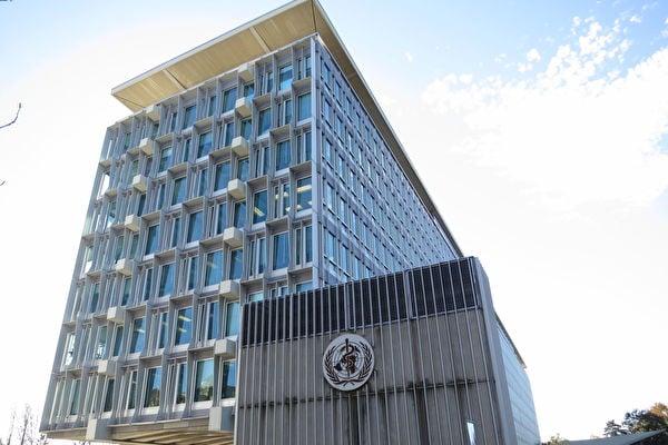 印度智囊發表報告警告,中共在聯合國的影響力不斷擴大。圖為世衛總部。(維基百科公有領域)