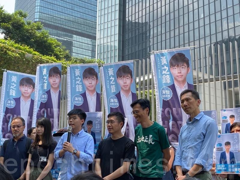 十一前夕 黃之鋒宣佈參選香港議員