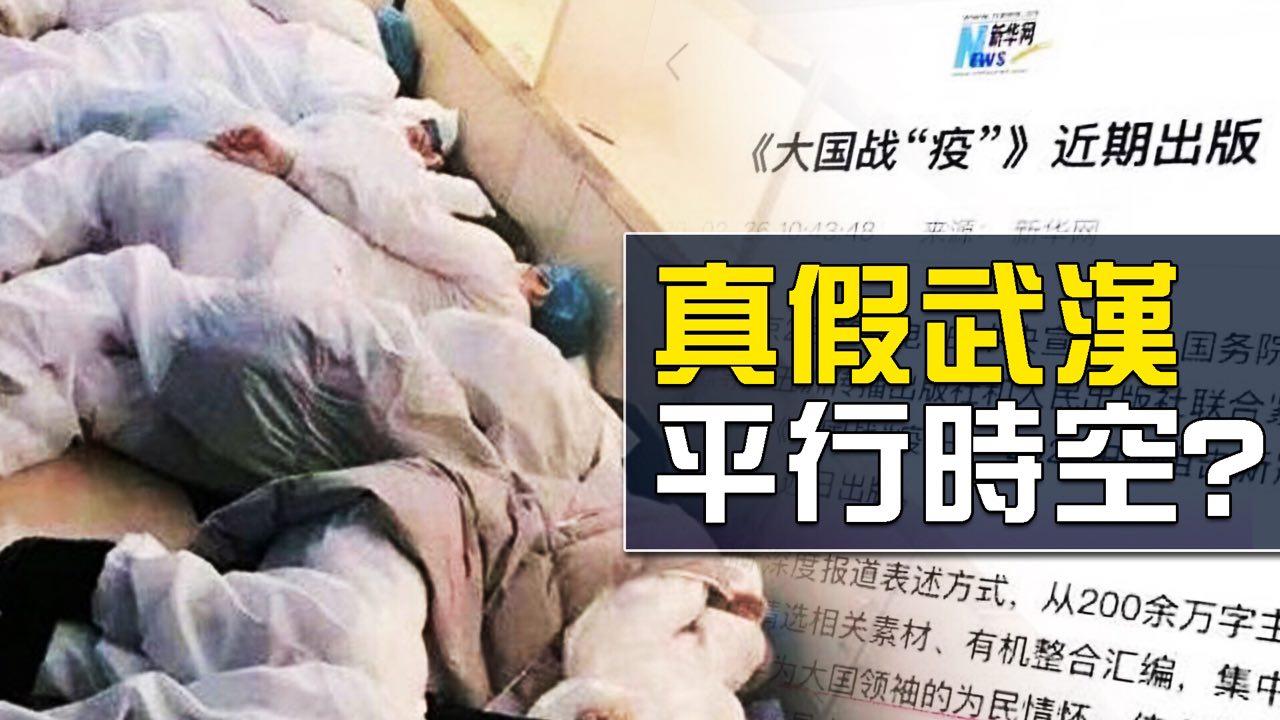 中共官方大力宣導所謂「中國抗疫模式」以及「正能量」;但許多有關疫情的真實信息媒體卻不能報道。(新唐人合成)