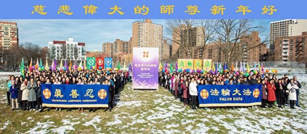 部份紐約法輪功學員祝法輪功創始人李洪志先生新年好。(張學慧/大紀元)