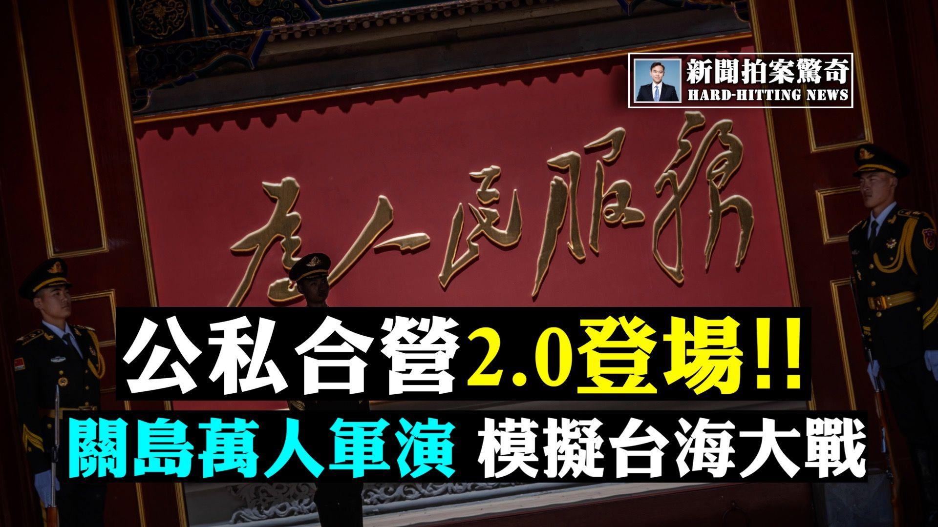 中共下令統戰民企,公私合營2.0登場。(新唐人合成圖)