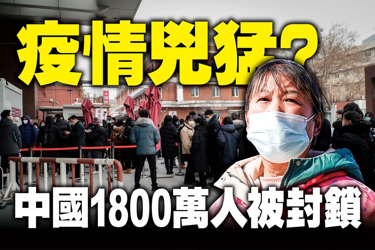 中國的疫情也繼續延燒。河北擴大封城 1,840多萬人遭封堵。(大紀元合成)