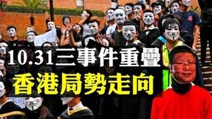 【拍案驚奇】10.31三事件重疊 香港局勢走向