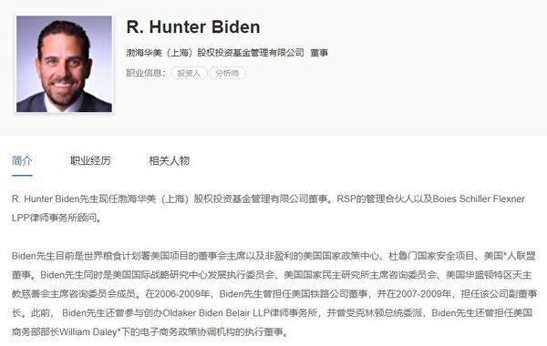 在中國財經媒體上的亨特·拜登任職渤海華美(BHR)的簡介。(網絡截圖)