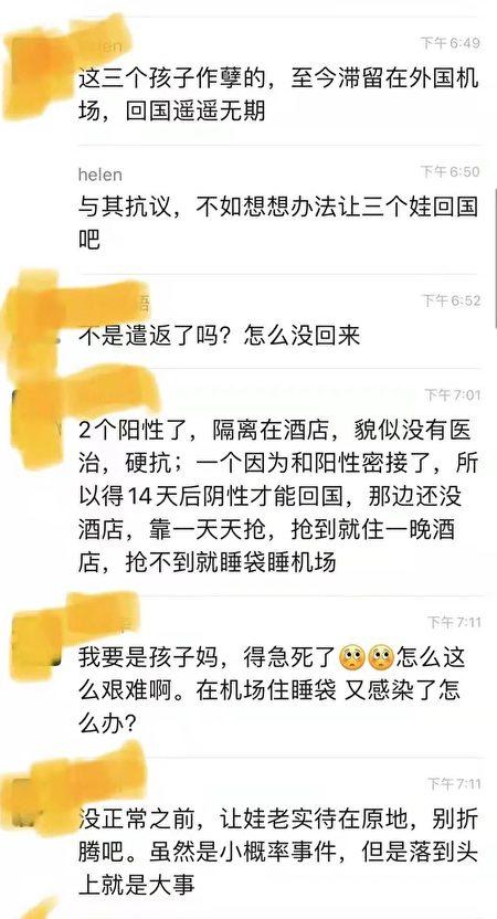 大陸微信圈傳2021年8月15日因軍訓照,遭美遣返的三名中國留學生至今仍滯留外國機場。(微信圈截圖)