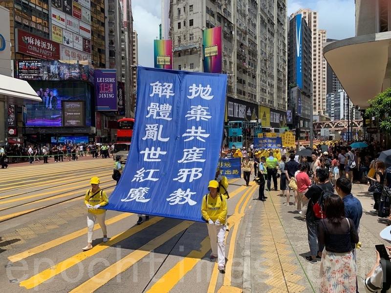 2019年7月21日,香港,法輪功學員舉行反迫害20年大遊行。圖為「拋棄共產邪教」的豎幅。(李逸/大紀元)