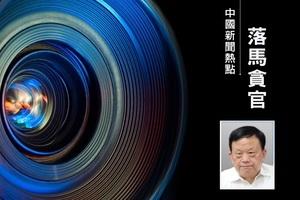 原中共江蘇省610辦公室主任陳逸中被查