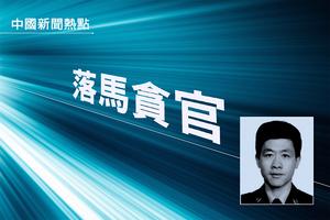 涉貪污腐敗 江西2名公安局長被逮捕