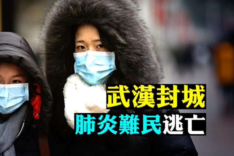 2020年2月中共肺炎疫情擴散,中國當局急封城防擴散。 (大紀元合成)